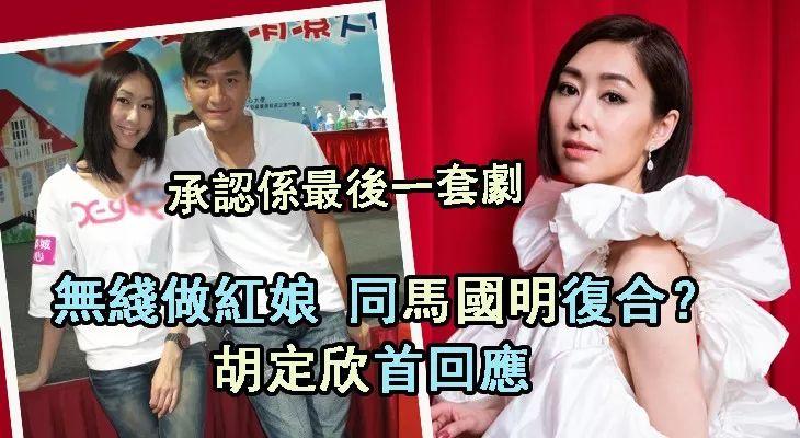 TVB視後認係最後一套劇,TVB做紅娘同馬國明復合?   香港小姐新聞