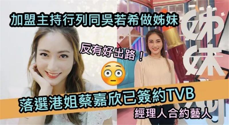 應屆港姐放棄網紅KOL身份,全身心投入娛樂圈 | 香港小姐新聞