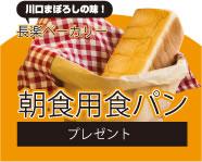 川口まぼろしの味!長楽ベーカリー 朝食用食パン
