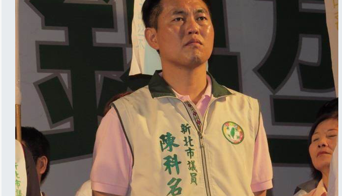 新北市民進黨議員陳科名涉貪 深夜遭新法院裁定羈押禁見