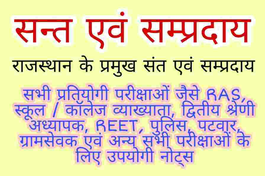 Saints and Sects of Rajasthan, Rajasthan Ke Saints and Samprday, राजस्थान के संत एवं सम्प्रदाय, Rajasthan ke Sampraday, Rajasthan Culture Notes In Hindi Pdf,