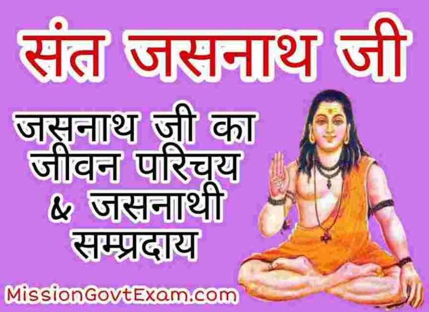 https://www.missiongovtexam.com/jambho-ji-history-in-hindi/