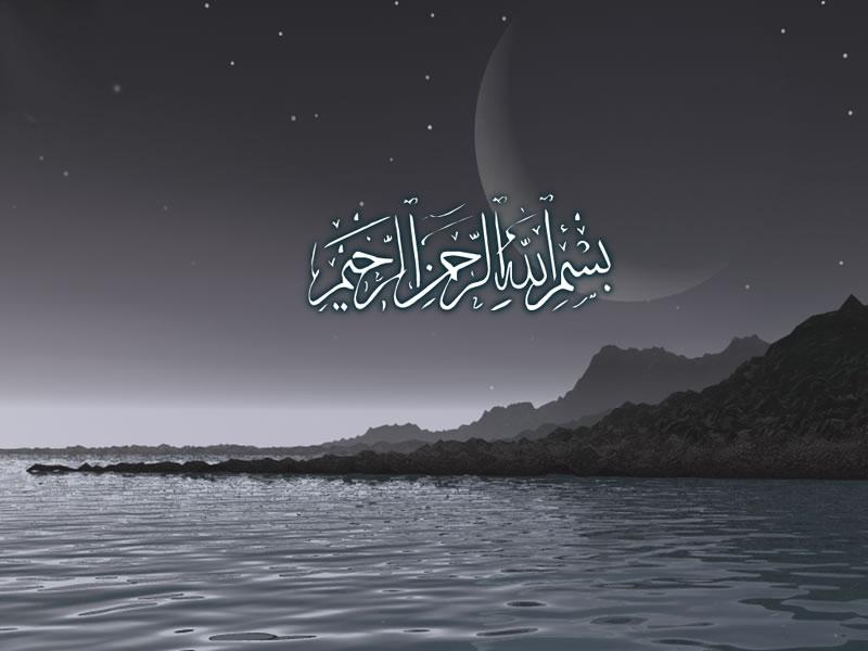 Allah Muhammad Wallpaper Animation Wallpaper Bismillah Jpg