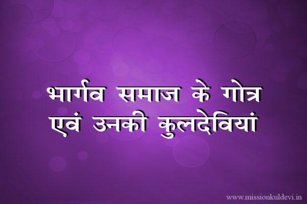 kuldevi-list-of-bhargava-samaj
