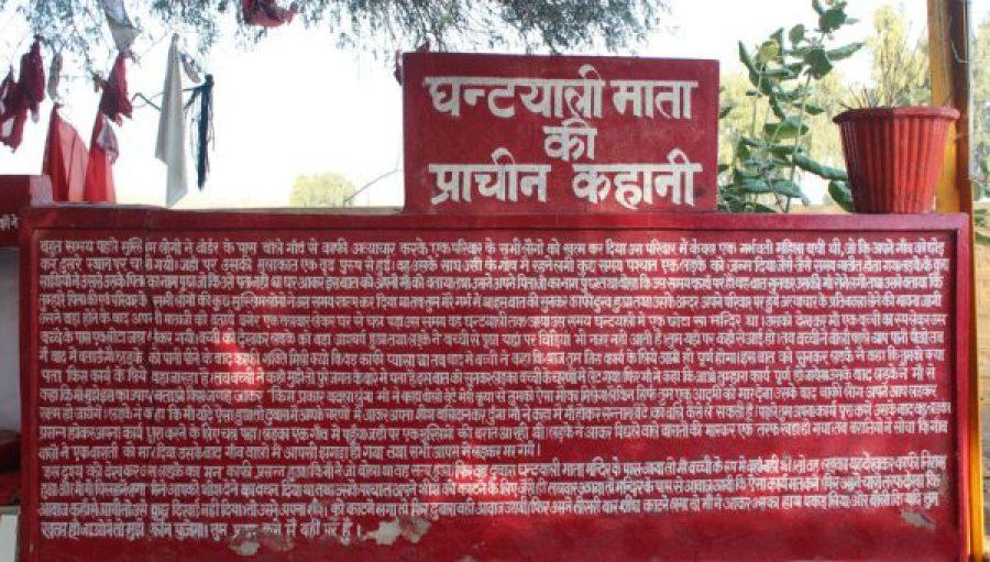 Ghantiyali Mata Story