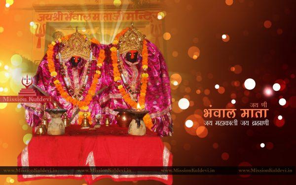 Bhuwal Mata Temple Images Wallpapers