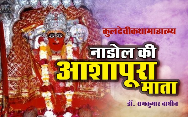 ashapura-mata-katha-image
