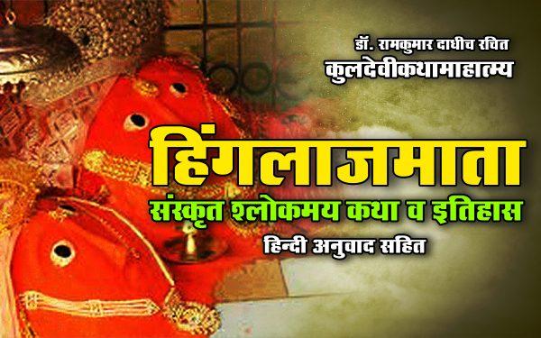 hinglaj-mata-katha-mahatmya