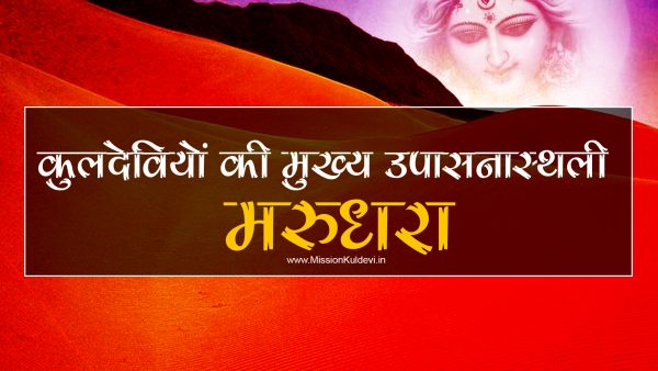 kuldeviyo-ki-mukhya-upasana-sthali-marudhara
