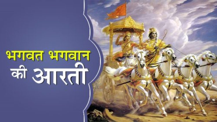Bhagwat Bhagwan ki Aarti