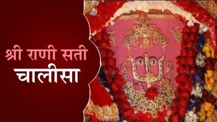 Rani Sati Chalisa