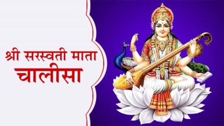 Saraswati Mata Chalisa