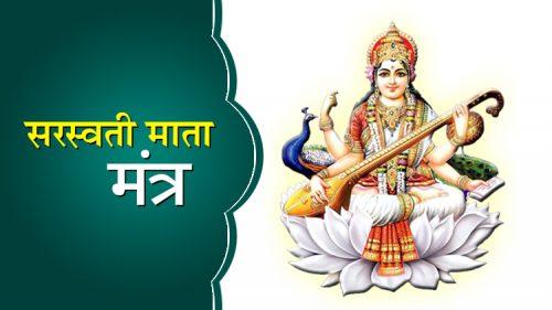 Saraswati Mata Mantra
