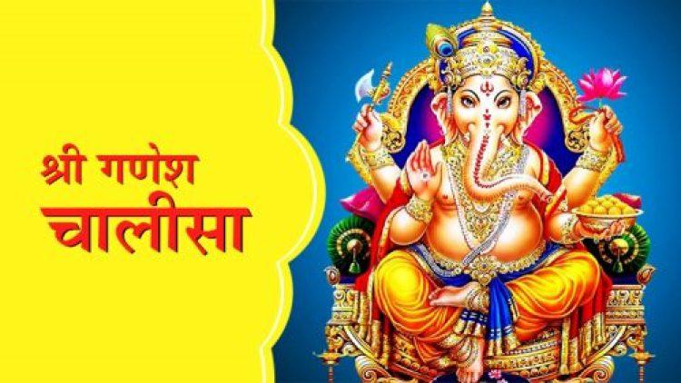 Shri Ganesha Chalisa