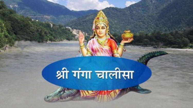 Shri Ganga Chalisa