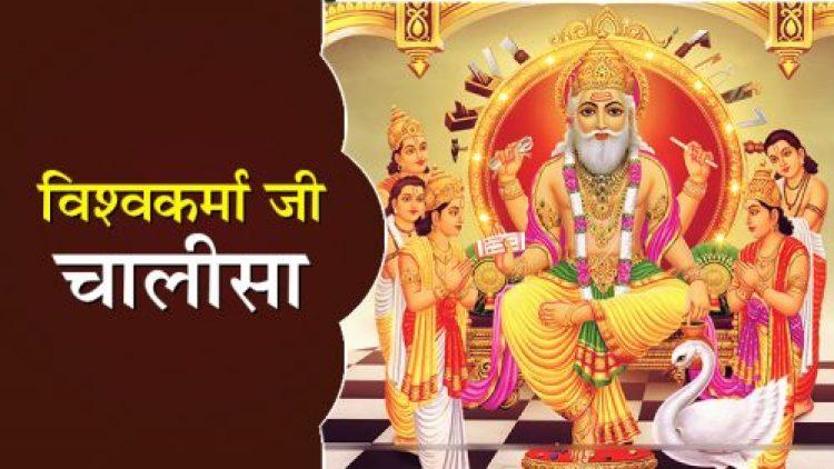 Vishwakarma Ji Chalisa