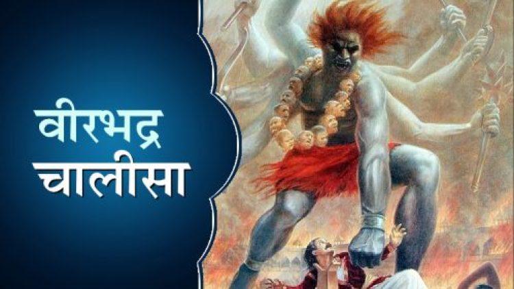 Veerbhadra Chalisa