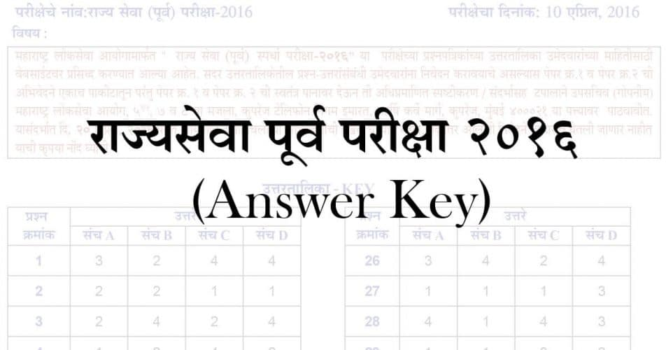MPSC State Services Preliminary Exam 2016 Paper-1 Answer Key