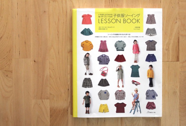 Sewing Lesson Book ISBN 978-4-529-05076-0 : photo by miss matatabi