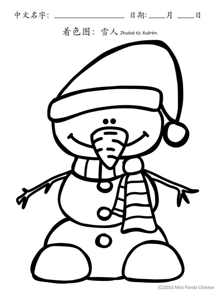 Miss Panda Chinese – Christmas Learning Unit