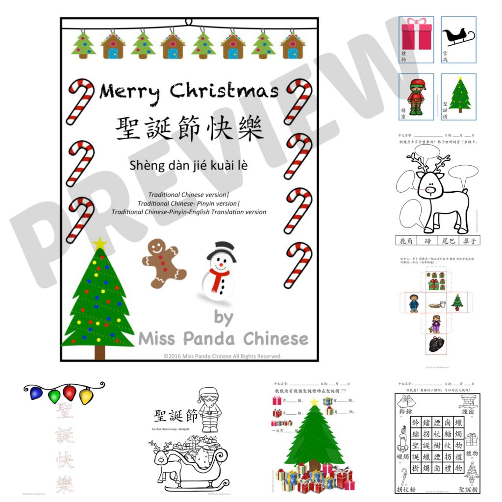 Chinese Christmas Learning Games Story Cubes Worksheets And More For Holiday And Winter Break
