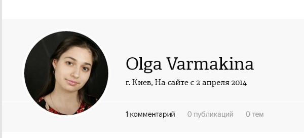 Менеджер Ольга