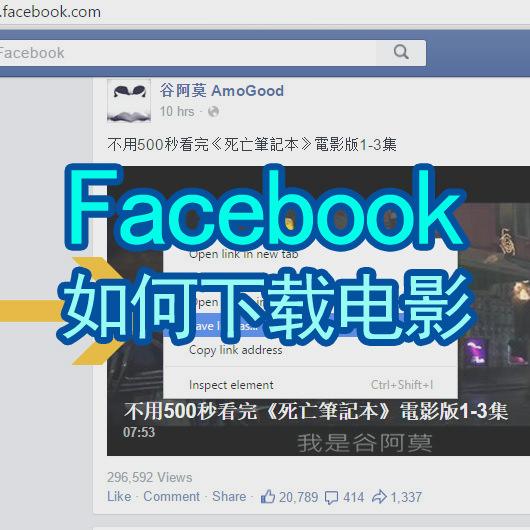 如何下載 Facebook 電影短片