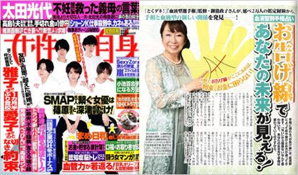 女性自身11/15号に御瀧政子監修・血液型別手相診断アドバイスが掲載されています