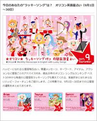 御瀧政子監修の「★オリコン★ ラッキーソング付き 月間英語星占い」が 9月1日より配信開始されます。