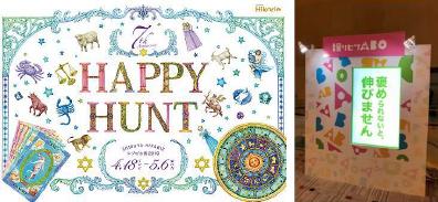 シブピカ博2019 HAPPY HUNT