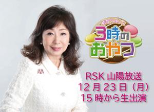 生活情報バラエティ番組「情報マルシェ『3時のおやつ』」(山陽放送)12月23日(月)15時から生放送に出演いたします。