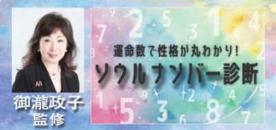 御瀧政子監修「【ソウルナンバー診断】どんな性格? 相性は? 運命数で丸わかり!」が公開中です。
