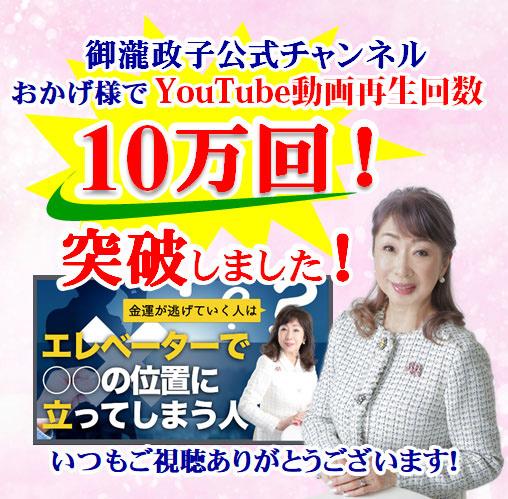 この度、御瀧YouTube公式チャンネルで、再生回数10万回を突破!いたしました。