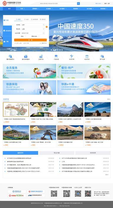 中國鐵路12306官網登錄