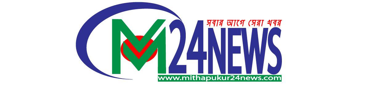 M24News । Rangpur