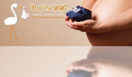 δωρεάν σεμινάριο για εγκύους