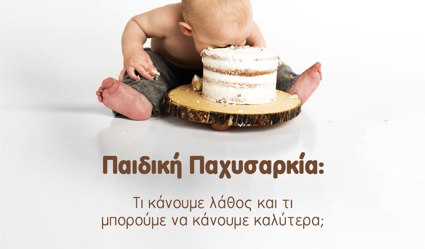 παιδί παχύσαρκο, παιδική παχυσαρκία