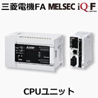 內蔵機能 MELSEC iQ-Fシリーズ 製品特長 シーケンサ MELSEC|三菱電機 FA