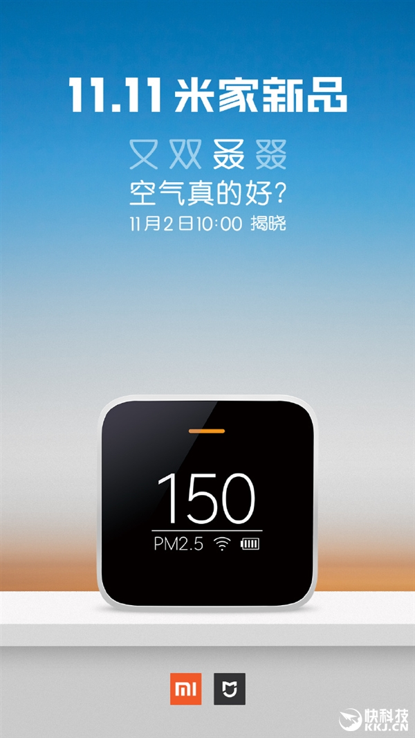 xiaomi-home-air-quality-tester