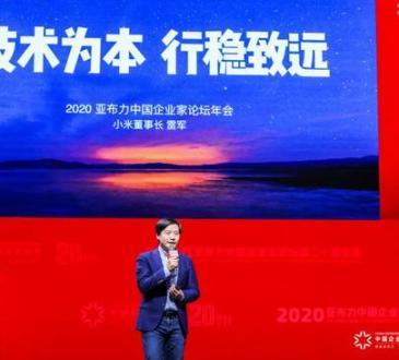 lei-jun-Forum Yabuli 2020