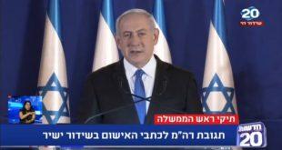 בהנאום המלא של ראש הממשלה בנימין נתניהו