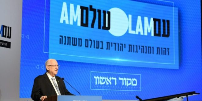 הנשיא ריבלין: מקווה שהממשלה תתייחס בחשיבות למשרד תפוצות עצמאי וחזק
