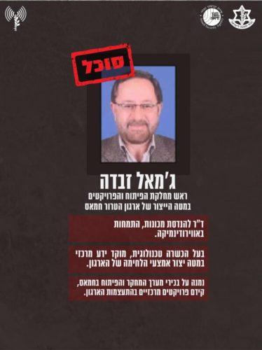"""WhatsApp_Image_2021-05-12_at_17.01.00-374x500 דובר צה""""ל: תפסנו את בכירי חמאס שחוסלו בהפתעה מוחלטת"""