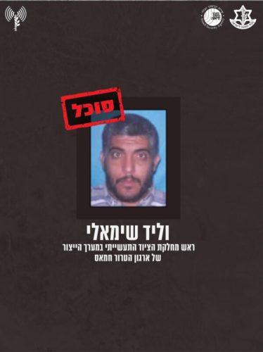 """WhatsApp_Image_2021-05-12_at_17.01.01-374x500 דובר צה""""ל: תפסנו את בכירי חמאס שחוסלו בהפתעה מוחלטת"""
