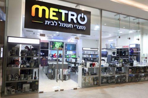 -מוצרי-החשמל-מטרו-צילום-אסף-לב-1-500x333 רשת חנויות החשמל והאלקטרוניקה METRO פותחת שישה סניפים חדשים