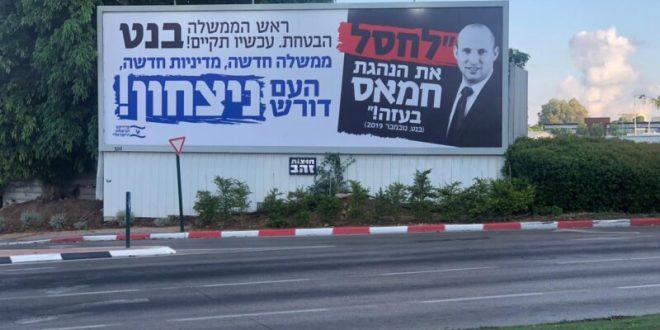 """שלטי חוצות ענקיים נתלו מחוץ לביתו של בנט: """"העם דורש ניצחון!"""""""