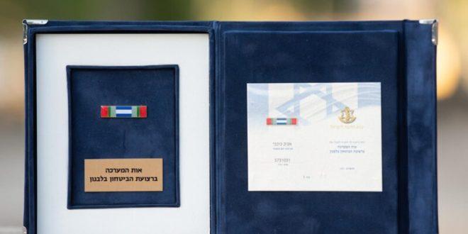 אות המערכה ללחימה ברצועת הביטחון שיוענק לרמטכ״ל, רב-אלוף אביב כוכבי בטקס