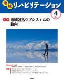 「【月刊】地域リハビリテーション8巻4号」