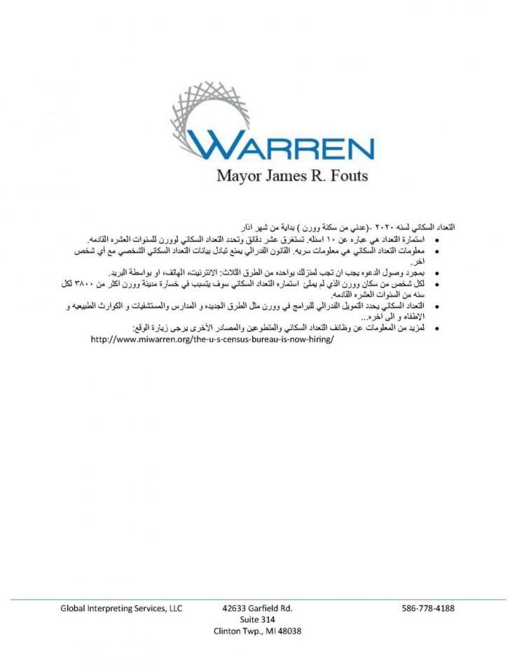 2020_Census_Arabic