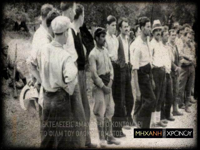 Κοντομαρί Χανίων, 1941. Στο εκτελεστικό απόσπασμα οι Γερμανοί είχαν φέρει ακόμα και φωτογράφο. Τι κατέθεσε στη δίκη της Νυρεμβέργης